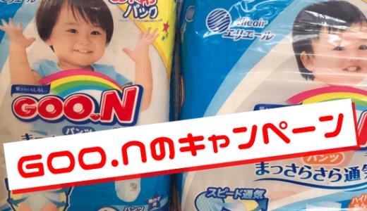 【最新】グーンのキャンペーン!おむつを買っておもちゃもゲット!